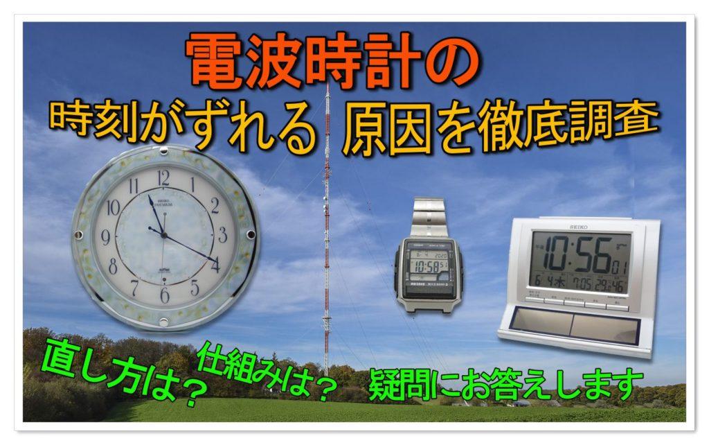 電波時計の時刻がずれる